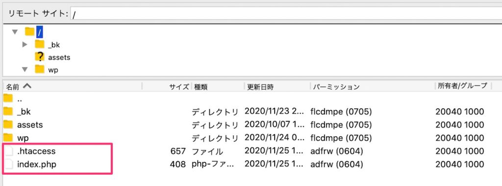 サブディレクトリにインストールしたWordPressをルートディレクトリに変更する