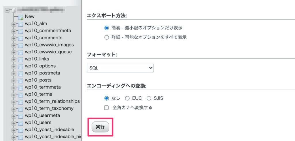 WordPressの移行手順
