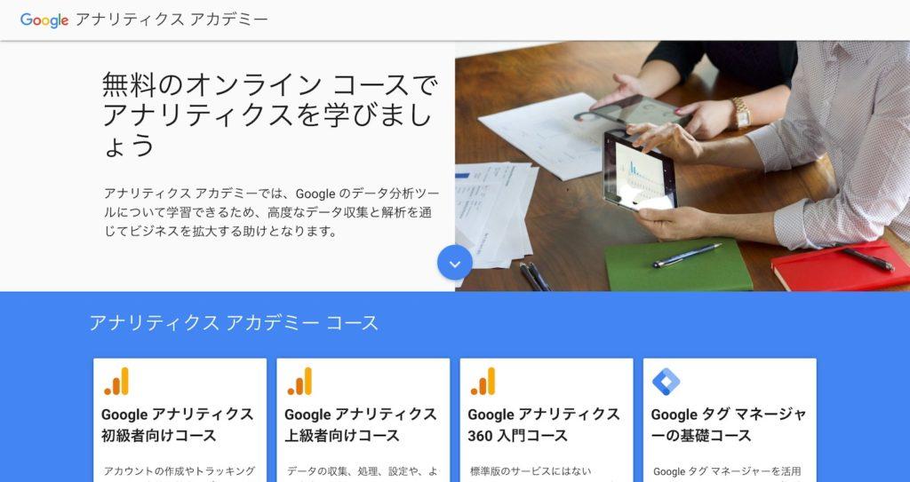 Googleアナリティクスアカデミー