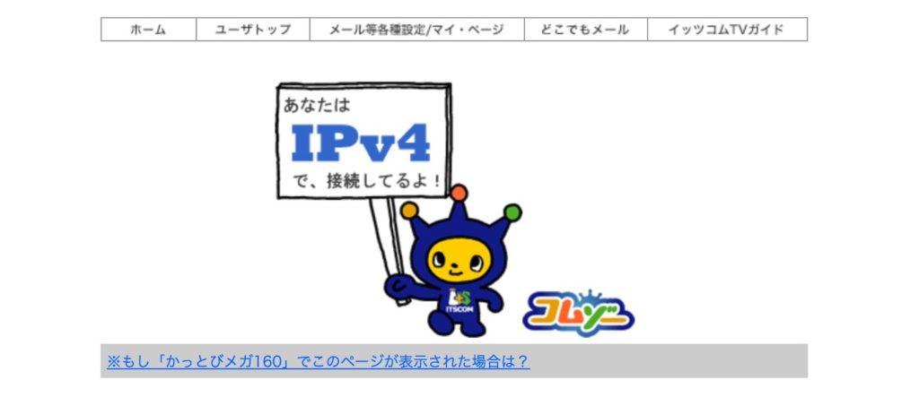 「 IPv6 」と「 IPv4 」
