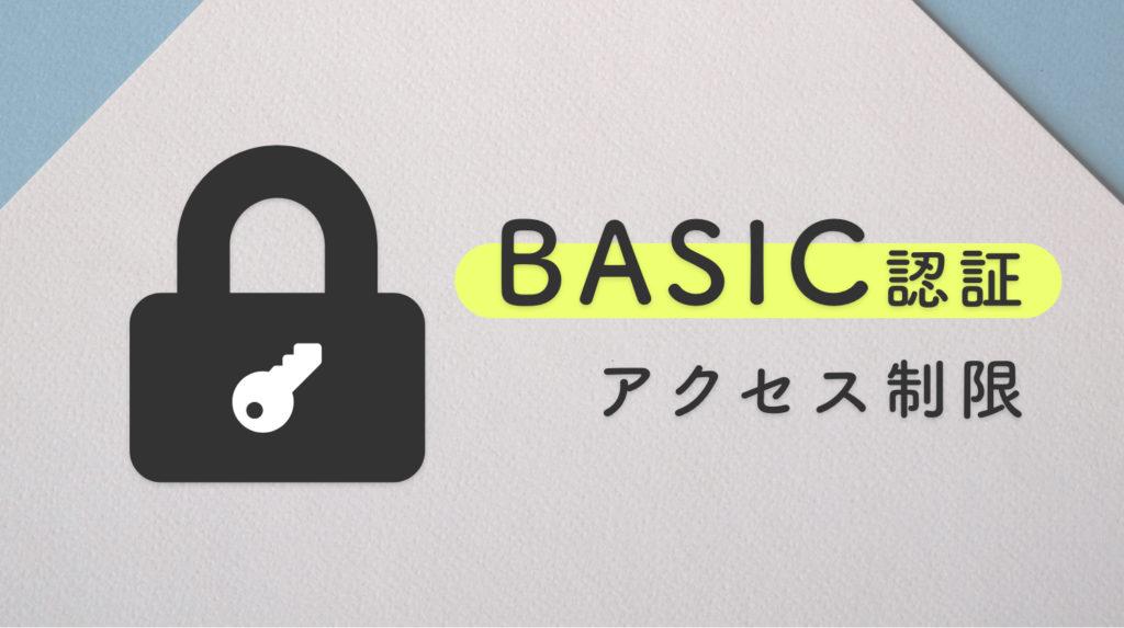 BASIC認証でアクセス制限を設定する方法