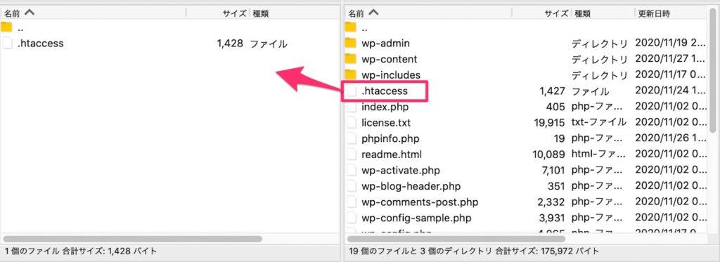 .htaccessファイルの編集