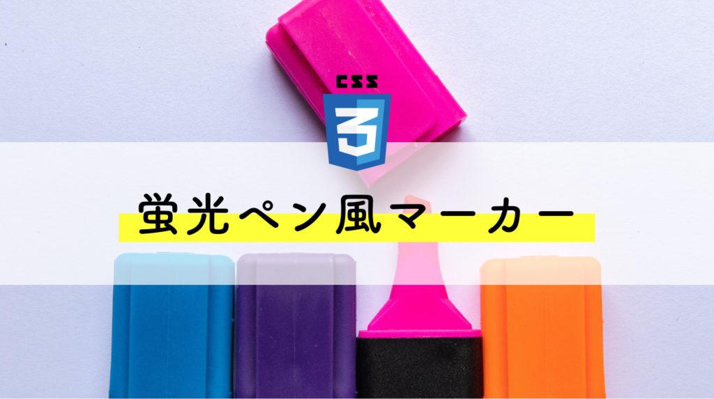 【CSS 】蛍光ペン風マーカーのスタイルをテキストに設定する