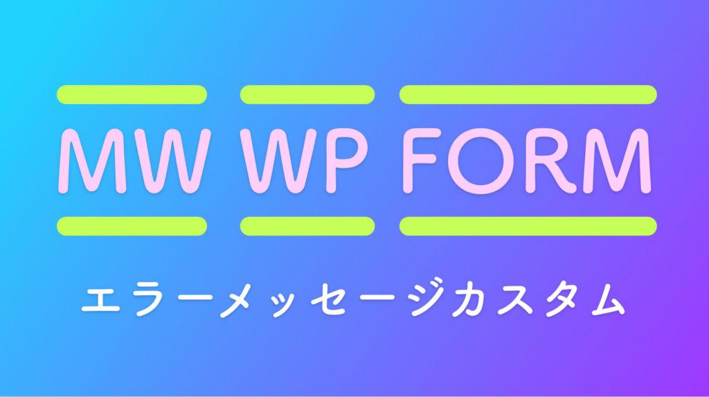 MW WP Form バリデーションルールを追加しエラーメッセージをカスタマイズする