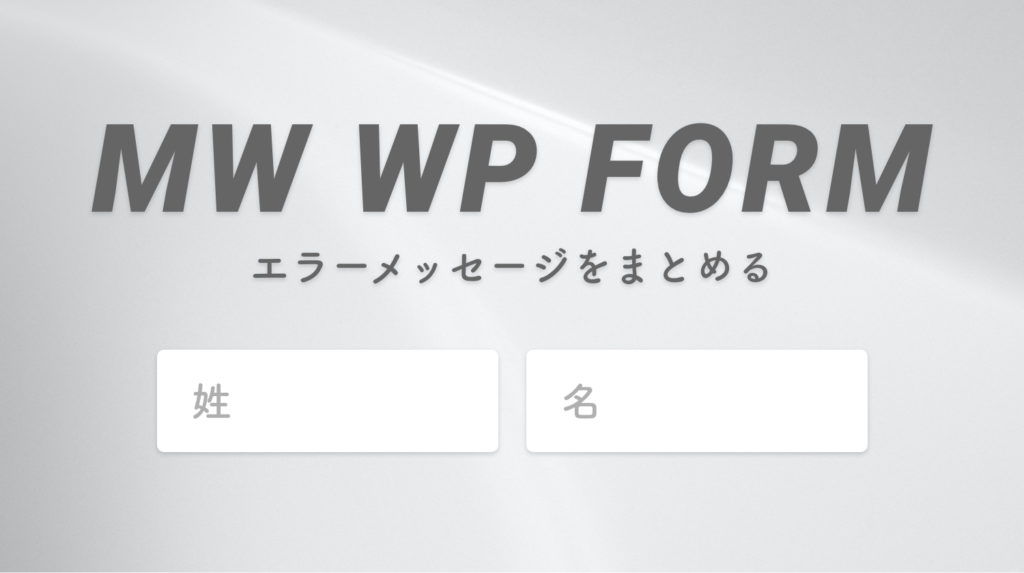 MW WP Form 複数のエラーメッセージを1つにまとめる方法