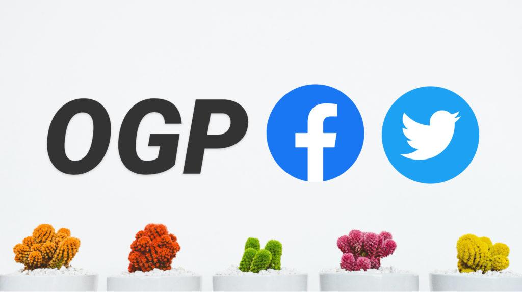 OGPをチェック!Facebook・Twitterの設定を確認するサイトを紹介