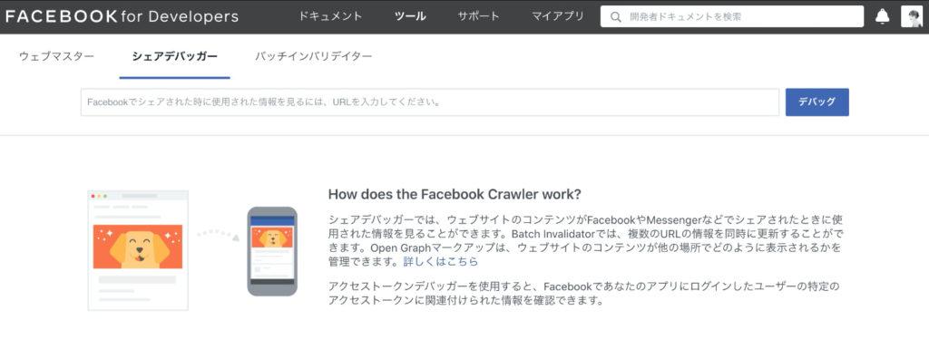 シェアデバッガー - Facebook for Developers