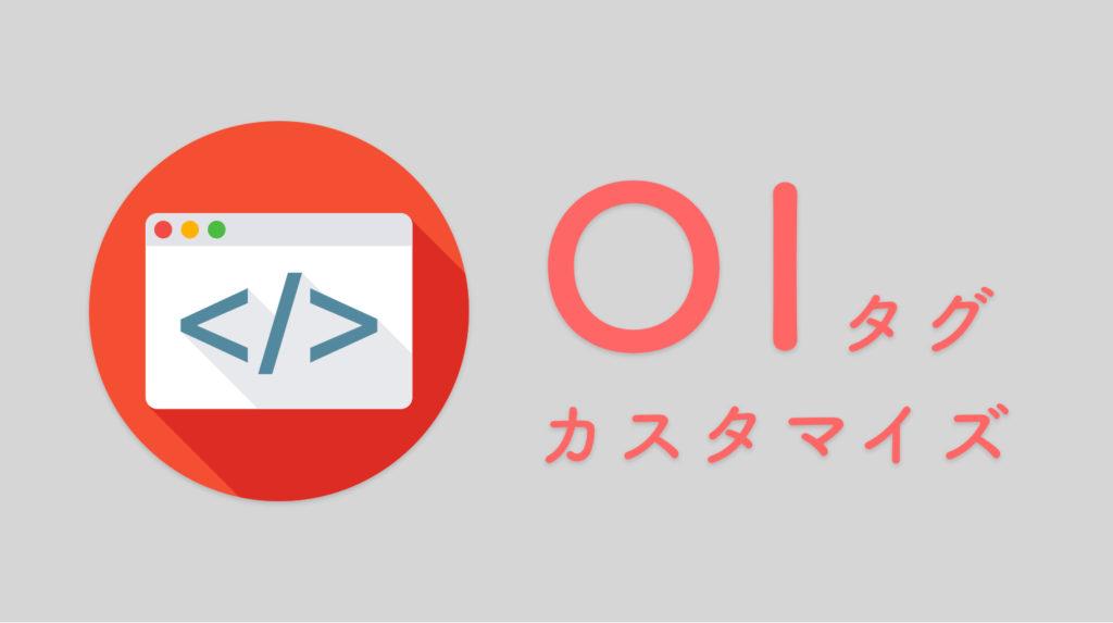 【CSS】olタグのカスタマイズ!番号に装飾を加える方法