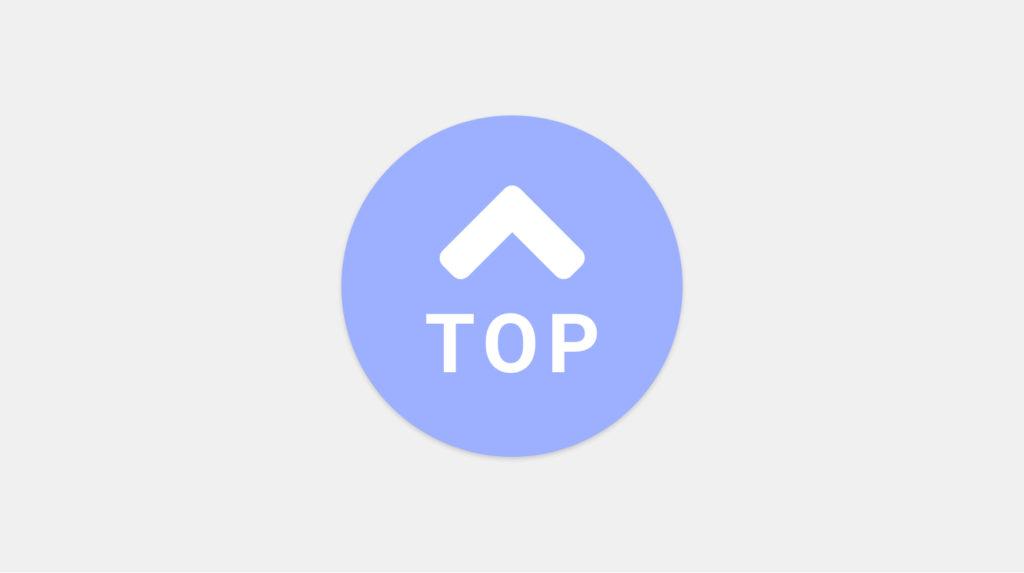 スクロールすると途中で表示される「トップへ戻るボタン」の実装。さらにフッター手前で止める場合の実装。