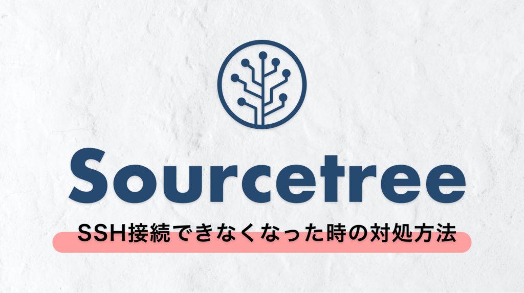 OSをアップデートしたらSourcetree(ソースツリー)でSSH接続できなくなった時の対処方法