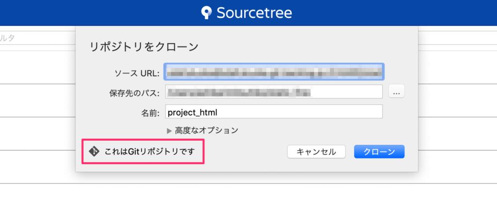 Sourcetree(ソースツリー)リポジトリをクローン