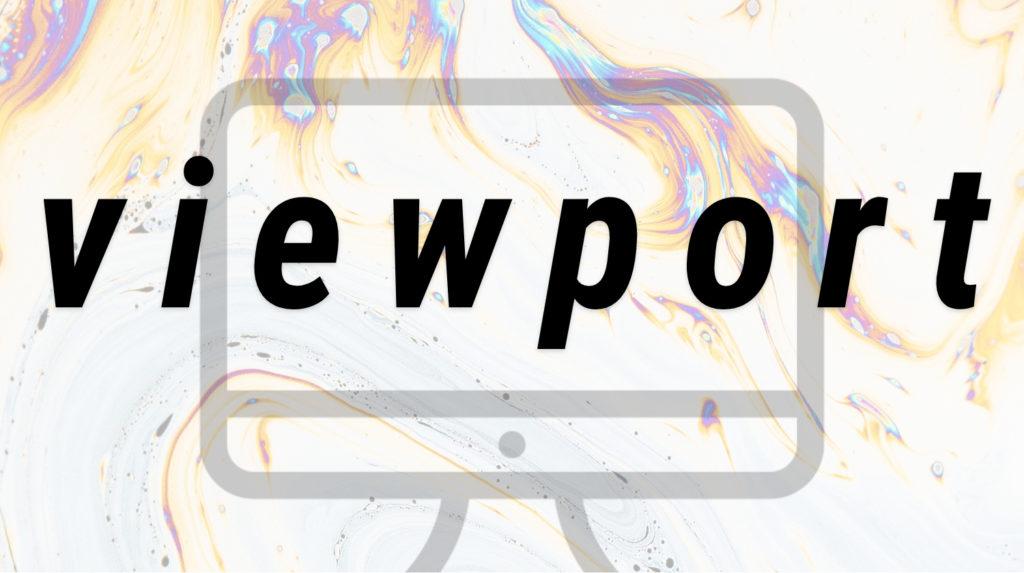 viewport(ビューポート)の設定について理解を深める