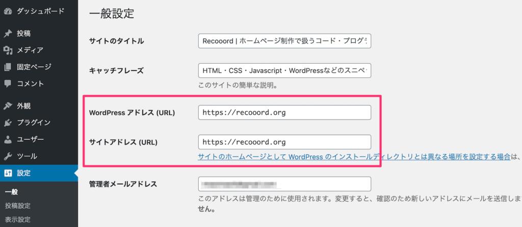 【WordPress】httpからhttpsへのリダイレクト設定