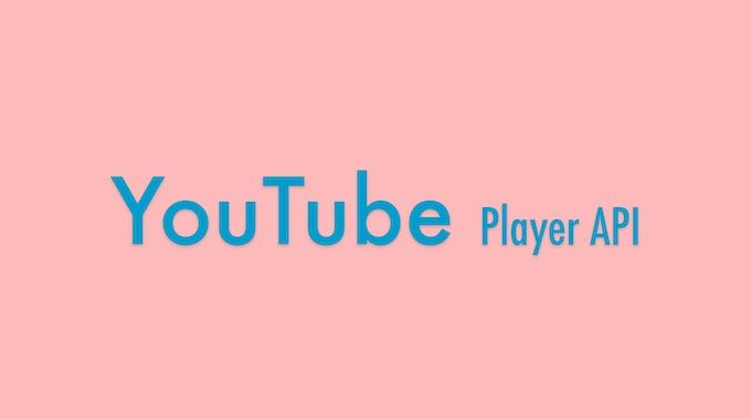 YouTube Player API 複数の動画を読み込む方法