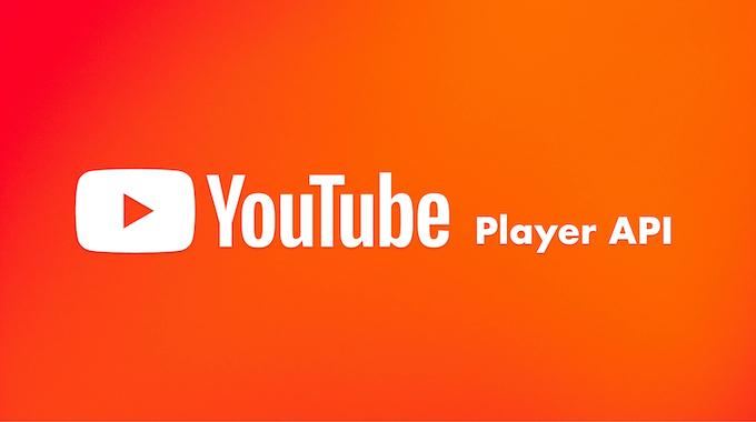 YouTube Player API で動画を埋め込む方法